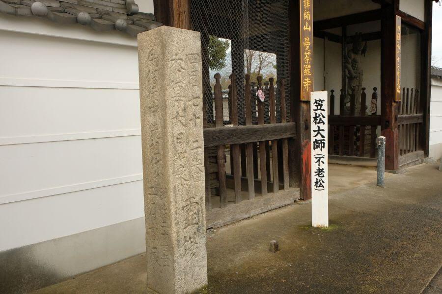 曼荼羅寺 山門 標石 正面