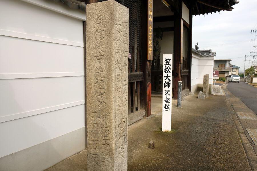 曼荼羅寺 山門 標石 左面