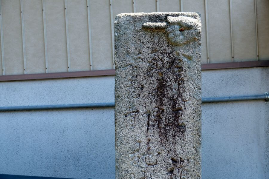 箸蔵寺登山口 標石 正面