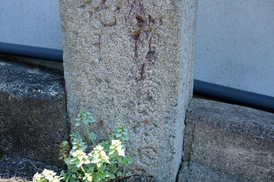 箸蔵寺登山口 標石 正面下