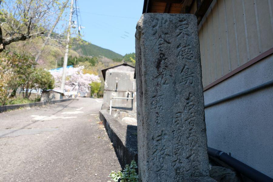 箸蔵寺登山口 標石 右面