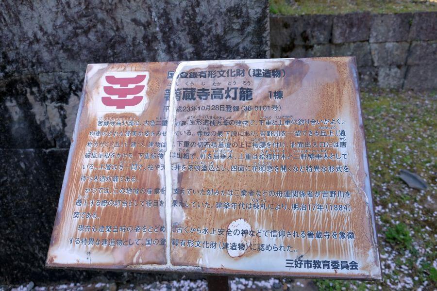 箸蔵寺高灯籠 解説