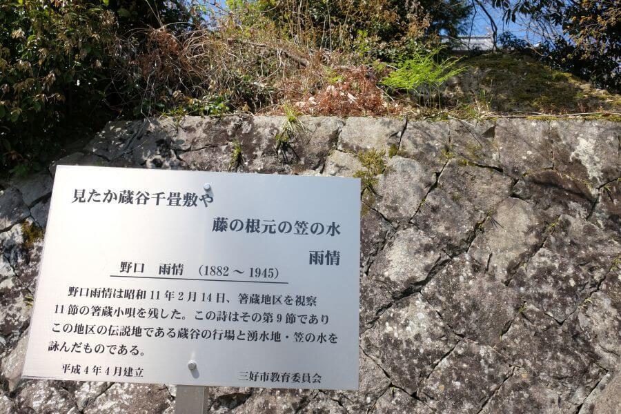 箸蔵寺 野口雨情の碑 解説