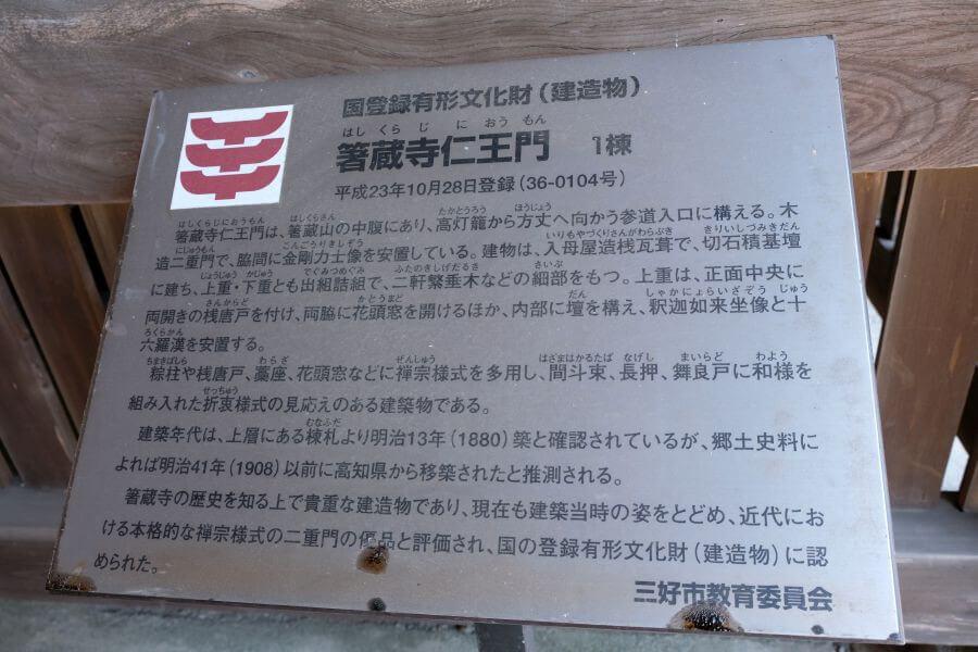 箸蔵寺仁王門 解説