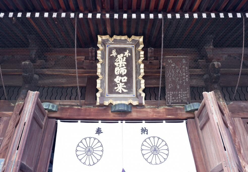善通寺金堂の寺紋