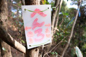 古目峠 徳島高知県境道標