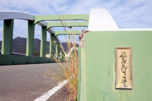 宍喰かもめ橋 県都からの距離