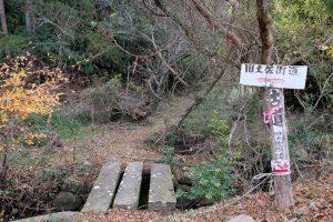 古目峠への古道 旧土佐浜街道道標