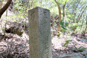弥谷寺参道登り口の標石 正面・左面上部