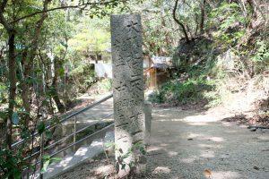 弥谷寺参道登り口の標石 右面