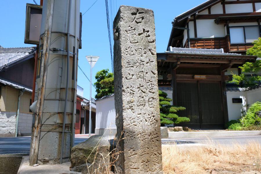 多度津町五差路の一対二基の標石(東側) 右面