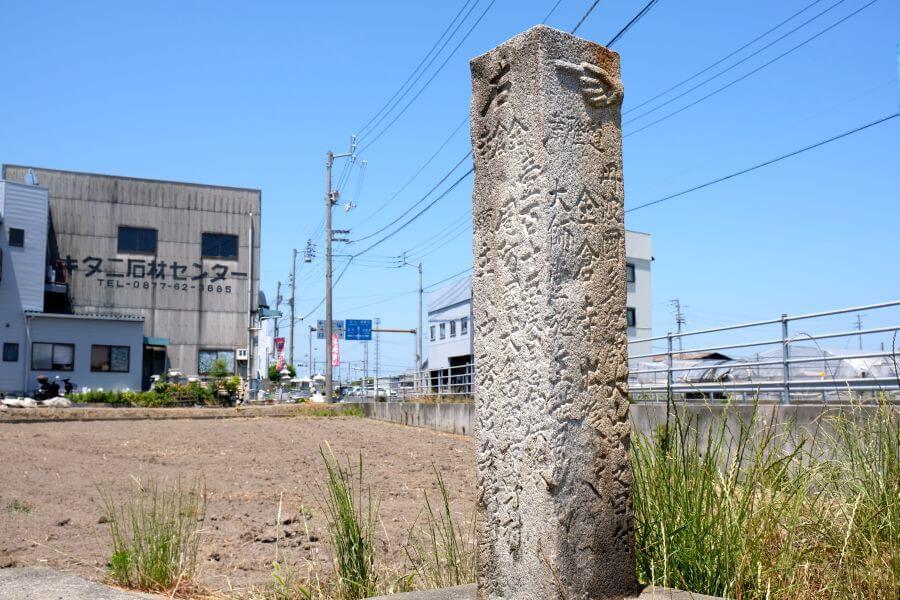 金倉寺北の標石 正面