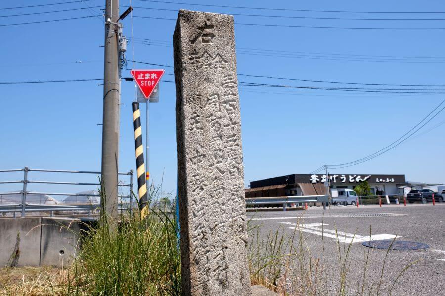 金倉寺北の標石 左面