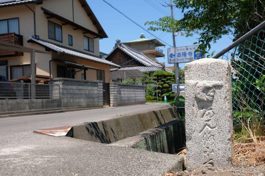 金倉寺駐車場出入口標石