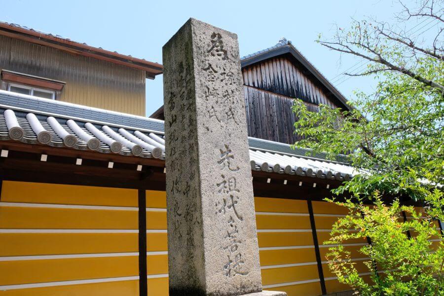 金倉寺門前右石碑 左面