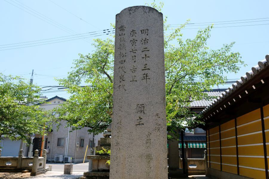 金倉寺門前左石碑 裏面