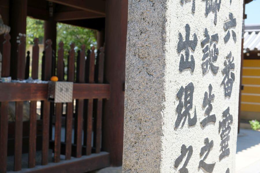 金倉寺門前左石碑 左面