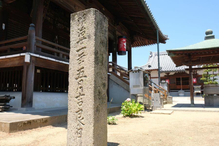 金倉寺大師堂前標石 裏面