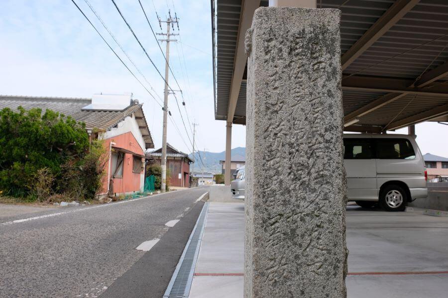 弥谷山ふもと旧遍路道沿いの標石 右面