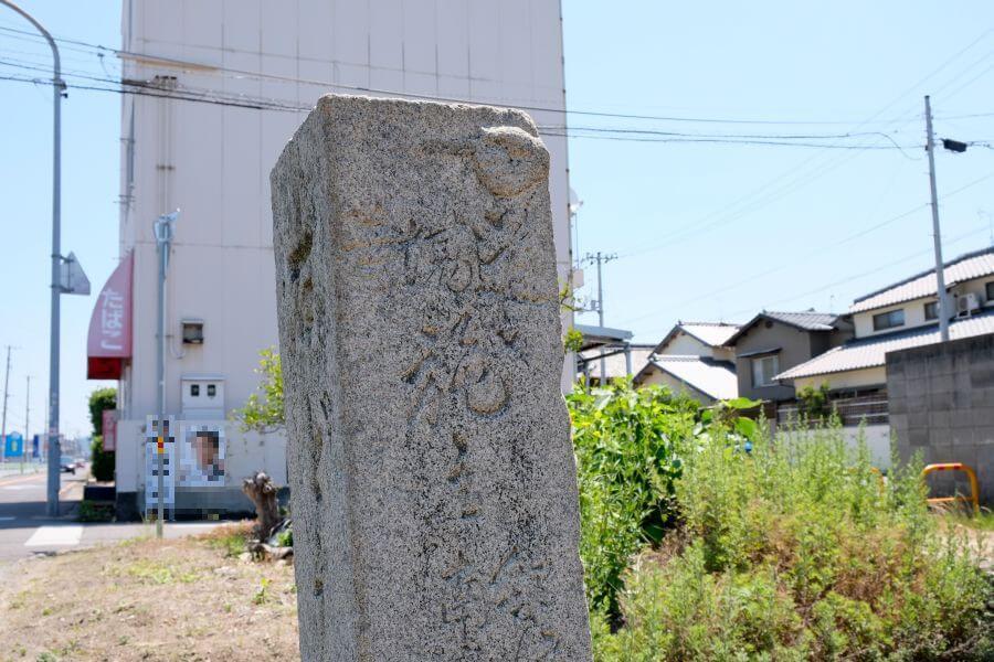 第77番道隆寺東の標石 正面上部