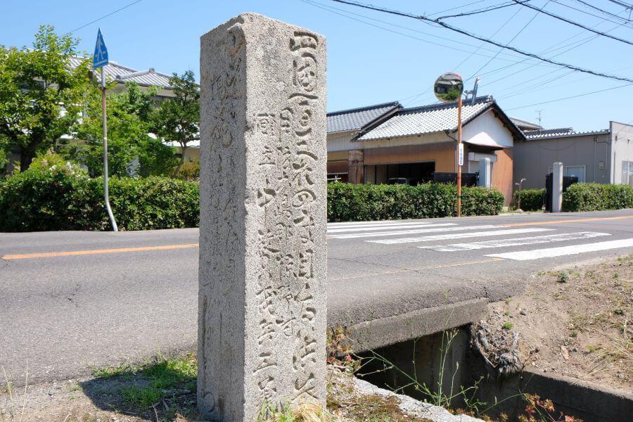 第77番道隆寺東の標石 右面