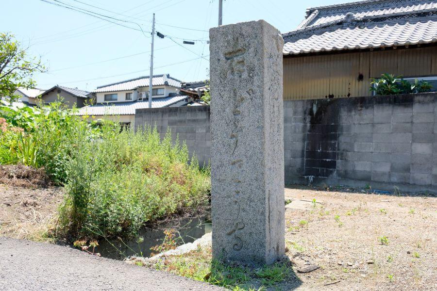 第77番道隆寺東の標石 左面