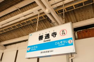 善通寺駅 駅名標 JR四国規格