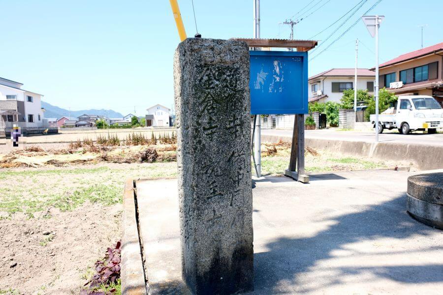 第77番道隆寺南の標石 正面全景