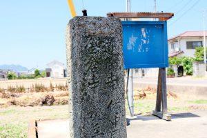 第77番道隆寺南の標石 正面上部