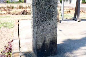 第77番道隆寺南の標石 正面下部