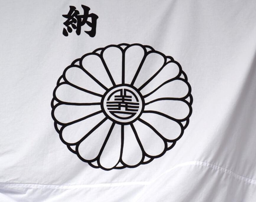 善通寺 「菊に善紋」