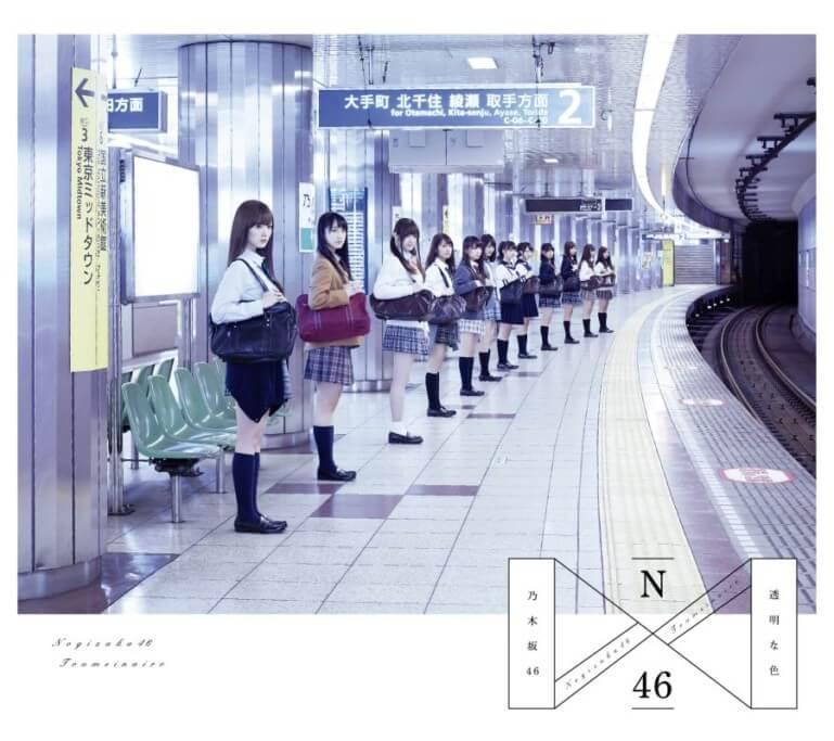 乃木坂46 乃木坂駅
