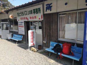 ミニベロ遍路 横峯寺行きバス停