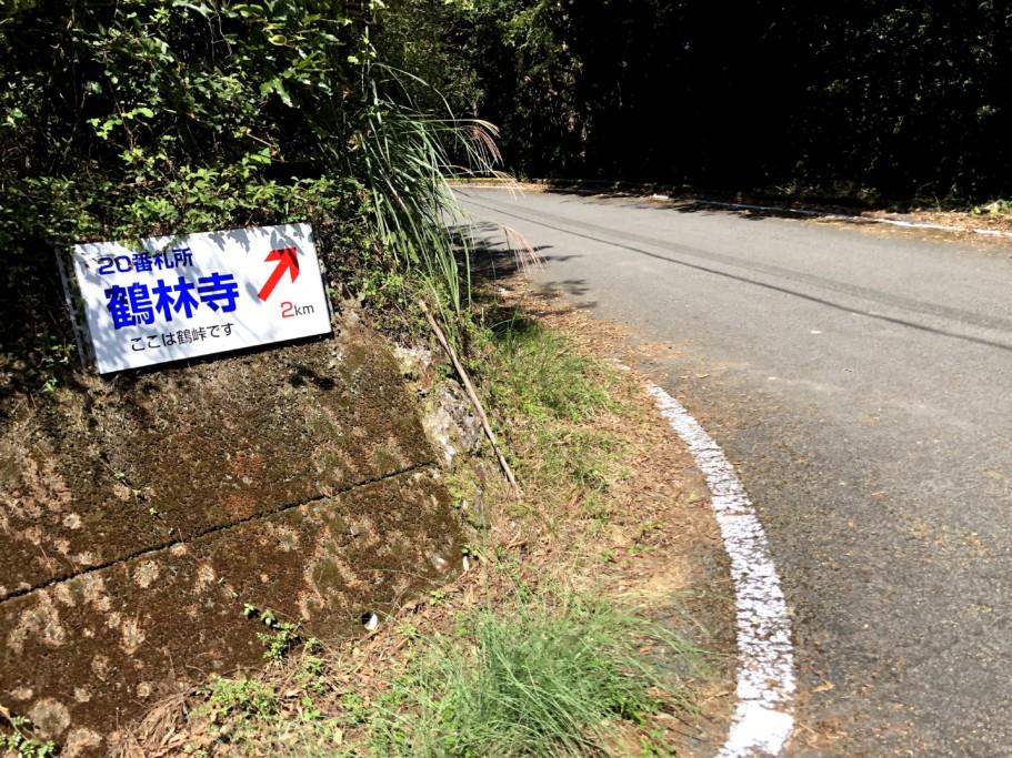 ミニベロ遍路 鶴林寺への道