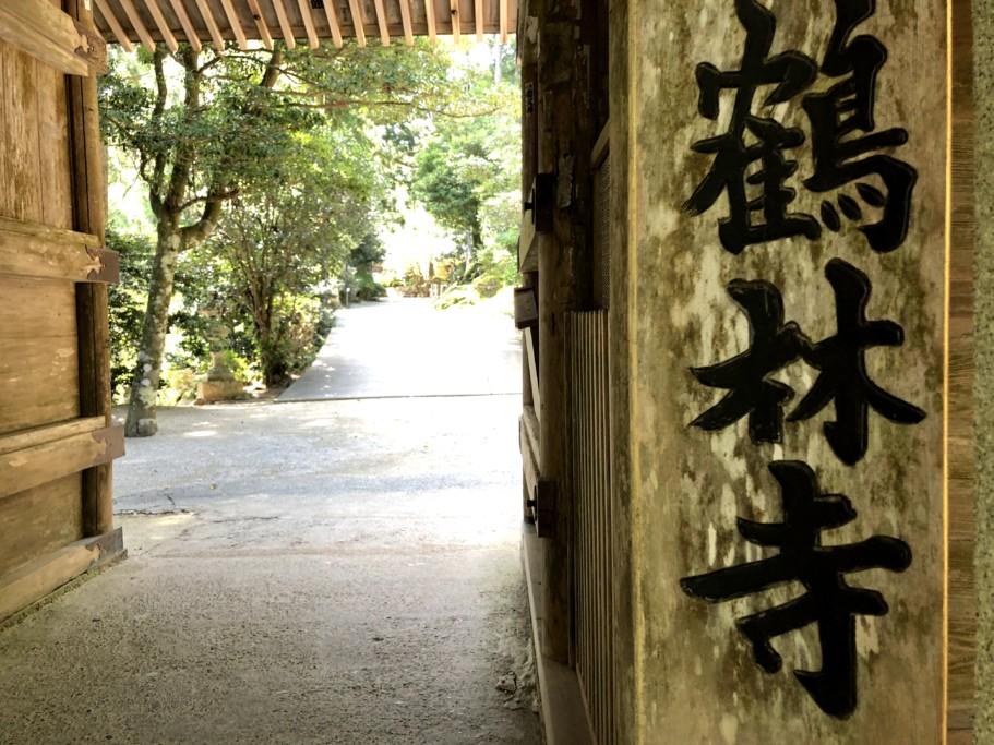 ミニベロ遍路 鶴林寺