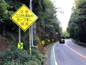 自転車遍路 平等寺〜牟岐駅