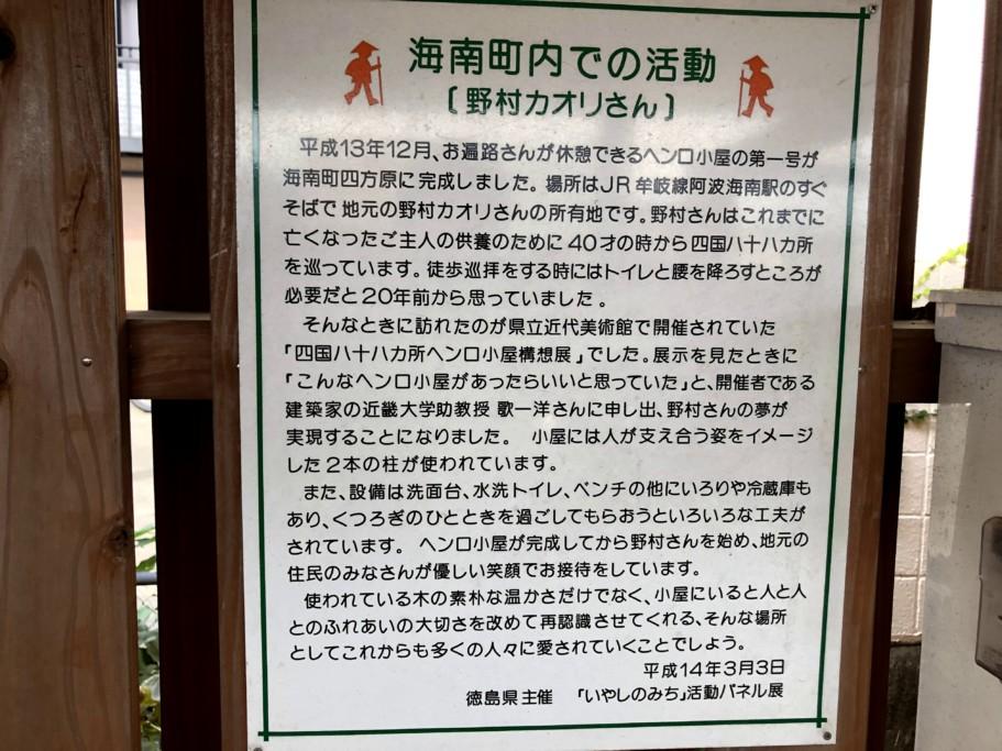 ヘンロ小屋第一号 野村カオリさんの思い