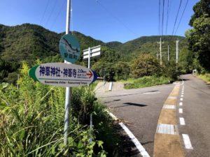 自転車遍路 神峯寺看板