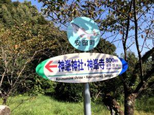 自転車遍路 神峯寺ラストスパート