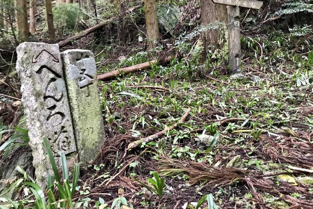 ミニベロ遍路 焼山寺標石