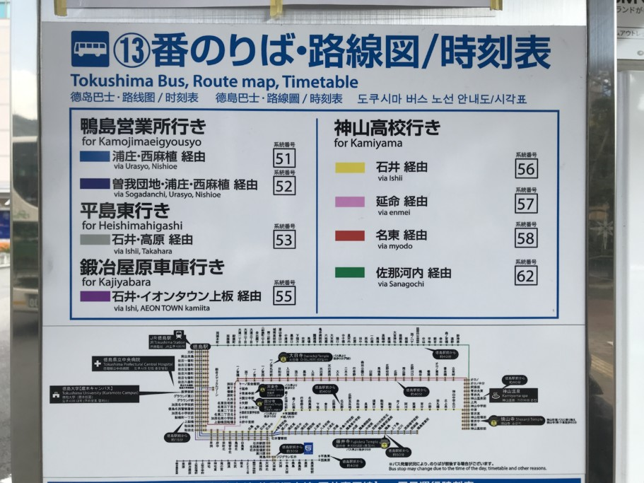 ミニベロ遍路 徳島〜神山バス路線図