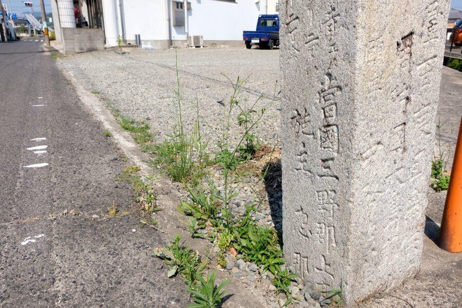 三豊市豊中町国道11号合流地点の標石 正面下部