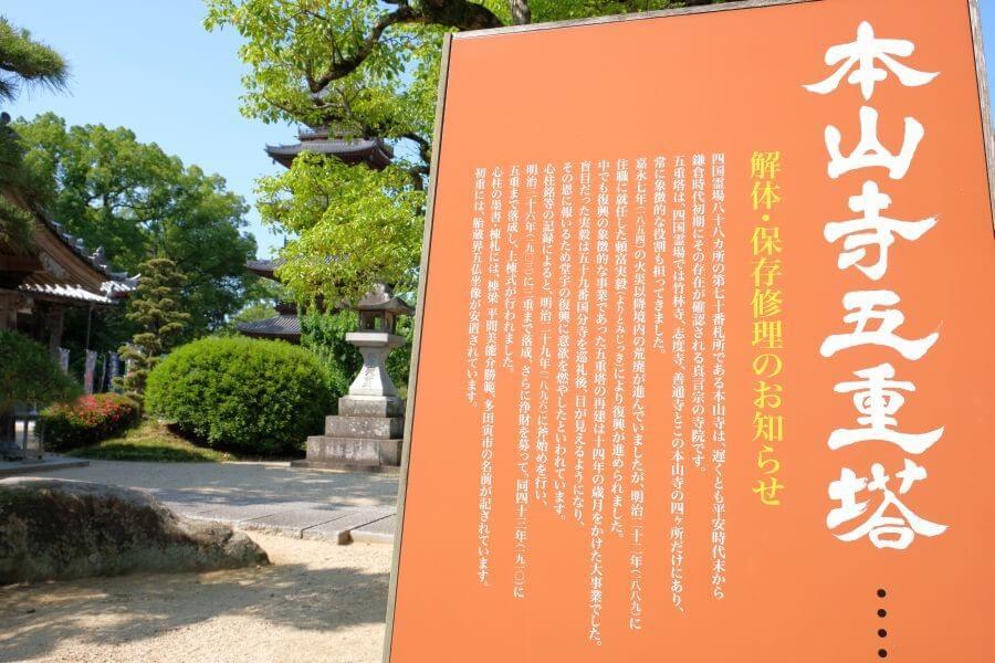 本山寺 五重塔改修工事