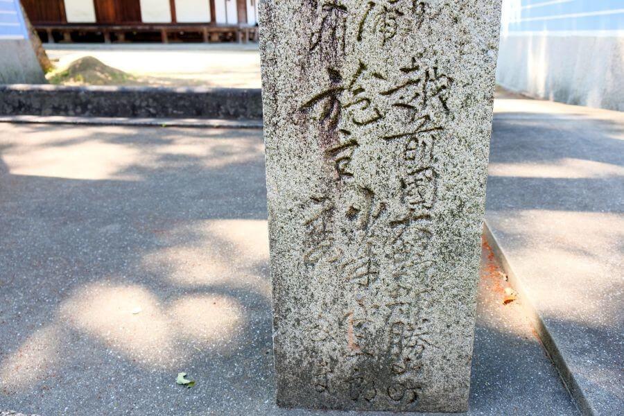 第70番本山寺大門前の標石 正面下部