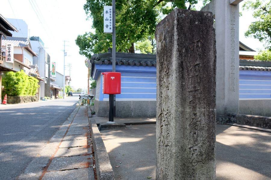 第70番本山寺大門前の標石 右面