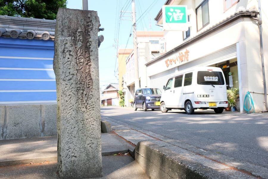 第70番本山寺大門前の標石 左面