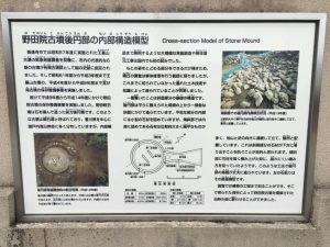 野田院古墳 石積説明