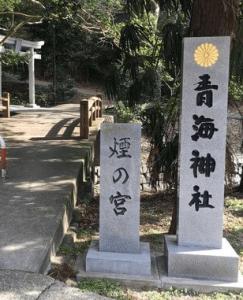 青海神社 煙の宮