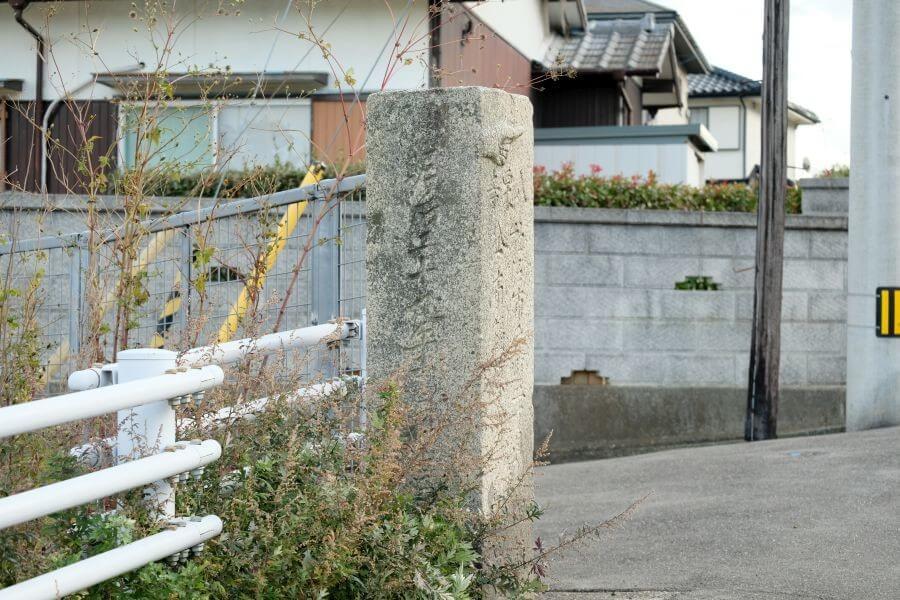 屋島の下り遍路道の先にある標石 左面