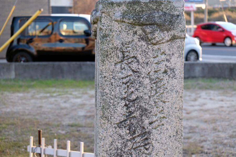 牟礼町国道11号沿いの標石 正面上部